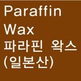 파라핀125(일본산)