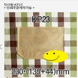 각시링-KP23 인쇄주문제작가능
