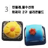 화과자 2구 수제몰드(5종-3)민들레&수선화