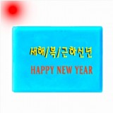 새해 복 근하신년 happy new year 20종 스템프