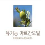 유기농 아르간 오일 (Organic Argan Oil)100ml